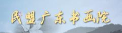 民盟广东书画院