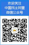 中国民主同盟微信公众号